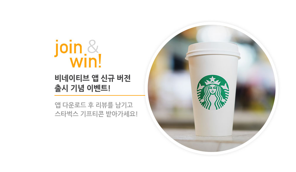 join and win! 비네이티브 앱 신규 버전 출시 기념 이벤트!